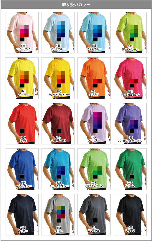 昇華プリント用カラーチャート
