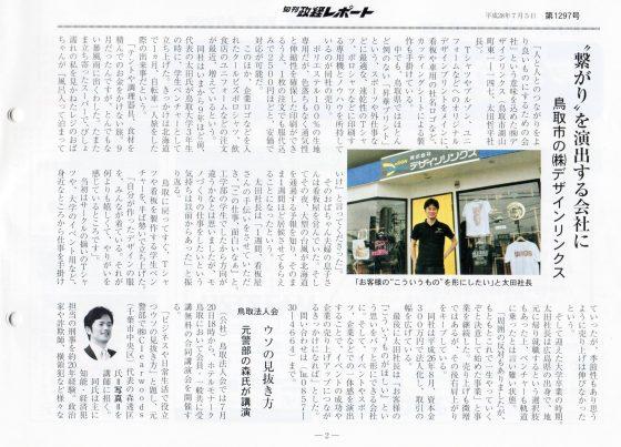 政経レポート0705