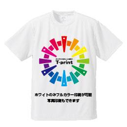 昇華プリント用カラーチャートホワイト