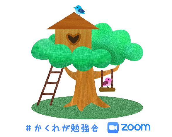 かくれが勉強会6/12